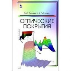Оптические покрытия