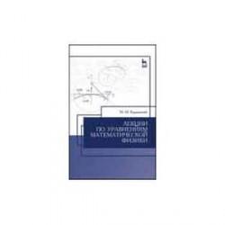 Лекции по уравнениям математической физики