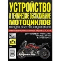 Устройство и техническое обслуживание мотоциклов, мопедов, скутеров, квадроциклов