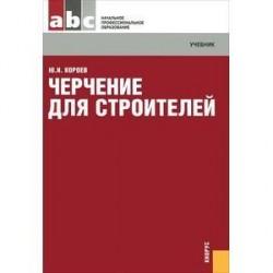 Черчение для строителей. Учебник