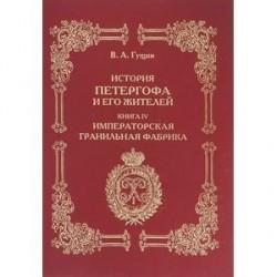 История Петергофа и его жителей. Книга IV