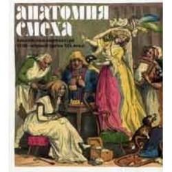 Анатомия смеха. Английская карикатура XVIII- XIXв.