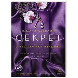 Секрет. Книга 2. О чем мечтают женщины