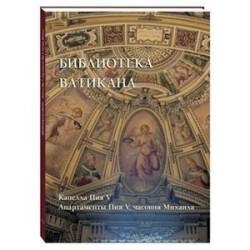 Библиотека Ватикана. Капелла Пия V. Апартаменты Пия V, часовня Михаила
