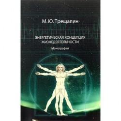 Энергетическая концепция жизнедеятельности: Монография.