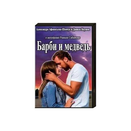 Барби и медведь. (4 серии). DVD
