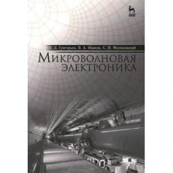 Микроволновая электроника. Учебник