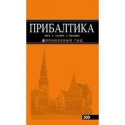 Прибалтика: Рига, Таллин, Вильнюс: путеводитель
