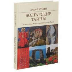 Болгарские тайны 12+