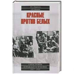 Красные против белых. Спецслужбы в Гражданской войне. 1917-1922