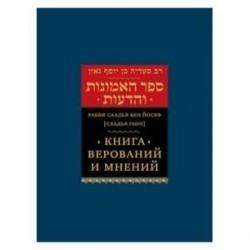 Книга верований и мнений