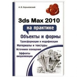 3ds Max 2010 на практике