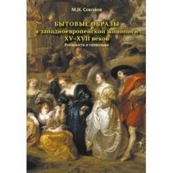 Бытовые образы в западноевропейской живописи ХV-XVII веков. Реальность и символика