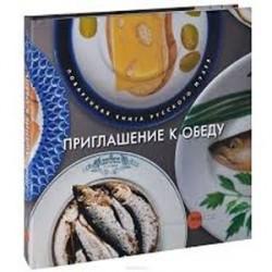 Приглашение к обеду. Поваренная книга Русского музея