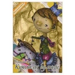 Кукла из бумаги