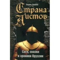 Страна аистов: Саги, сказки и хроники Пруссии