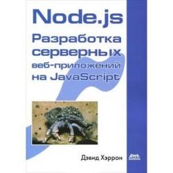 Node.js Разработка серверных веб-приложений на JavaScript