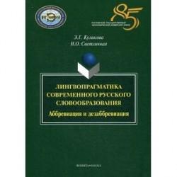 Лингвопрагматика современного русского словообразования: аббревиация и дезаббревиация: монография