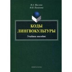 Коды лингвокультуры: Учебное пособие