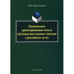 Национально ориентированная модель обучения иностранных граждан в российских вузах: монография