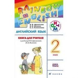 Английский язык. Rainbow English. 2 класс. Книга для учителя. ФГОС