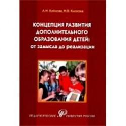 Концепция развития дополнительного образования детей: от замысла до реализации. Методическое пособие