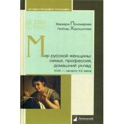 Мир русской женщины: семья, профессия, домашний уклад. XVIII-начало XX века