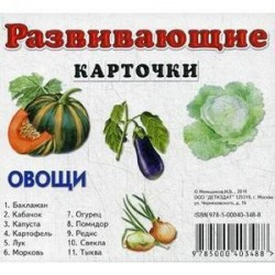Развивающие карточки. Овощи
