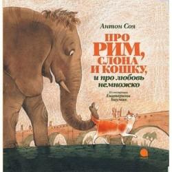 Про Рим, слона и кошку, и про любовь немножко…