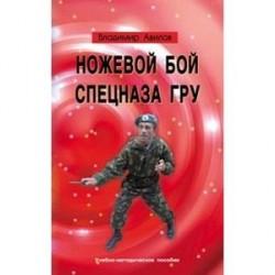 Ножевой бой спецназа ГРУ. Учебно-методическое пособие