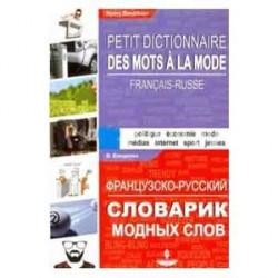 Французско-русский словарик модных слов