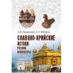 Славяно-арийские истоки русской архитектуры 12+