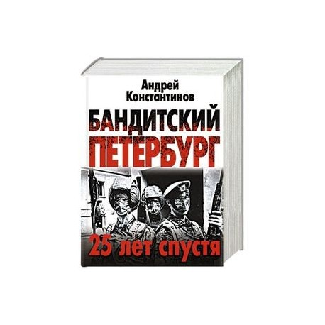 БАНДИЦКИЙ ПЕТЕРБУРГ КНИГИ В ФБ2 СКАЧАТЬ БЕСПЛАТНО