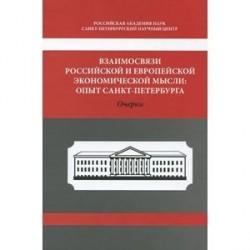 Взаимосвязи российской и европейской экономической мысли
