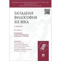 Западная философия XIX века. Учебник