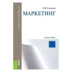 Маркетинг. Учебное пособие для бакалавриата