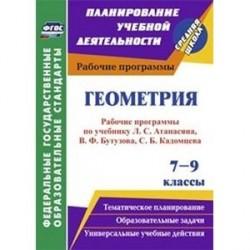 Геометрия. 7-9 классы. Рабочие программы по учебнику Л.С. Атанасяна