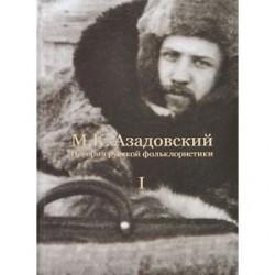 История русской фольклористики: В 2 т. Т. 1