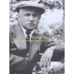 История русской фольклористики: В 2 т. Т. 2