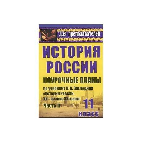 решебник по истории россии 9 класс загладин минаков козленко петров