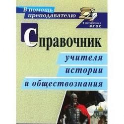 Справочник учителя истории и обществознания ФГОС