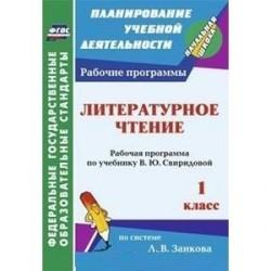 Литературное чтение. 1 класс. Рабочая программа по учебнику В.Ю. Свиридовой