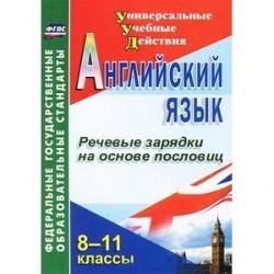Английский язык. 8-11 классы. Речевые зарядки на основе пословиц