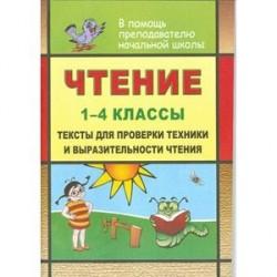 Чтение. 1-4 класс. Тексты для проверки техники и выразительности чтения
