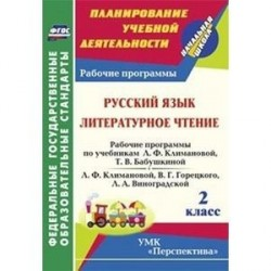 Русский язык. Литературное чтение. 2 класс. Рабочие программы по учебникам