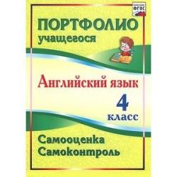 Английский язык. 4 класс. Самооценка. Самоконтроль. ФГОС