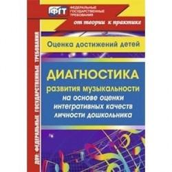 Диагностика развития музыкальности на основе оценки интегративных качеств личности дошкольника. Оценка достижений детей