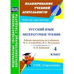 Русский язык. Литературное чтение. 4 класс