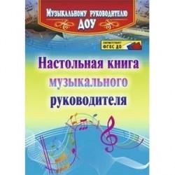 Настольная книга музыкального руководителя. ФГОС