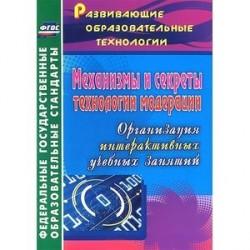 Механизмы и секреты технологии модерации: организация интерактивных учебных занятий. ФГОС
